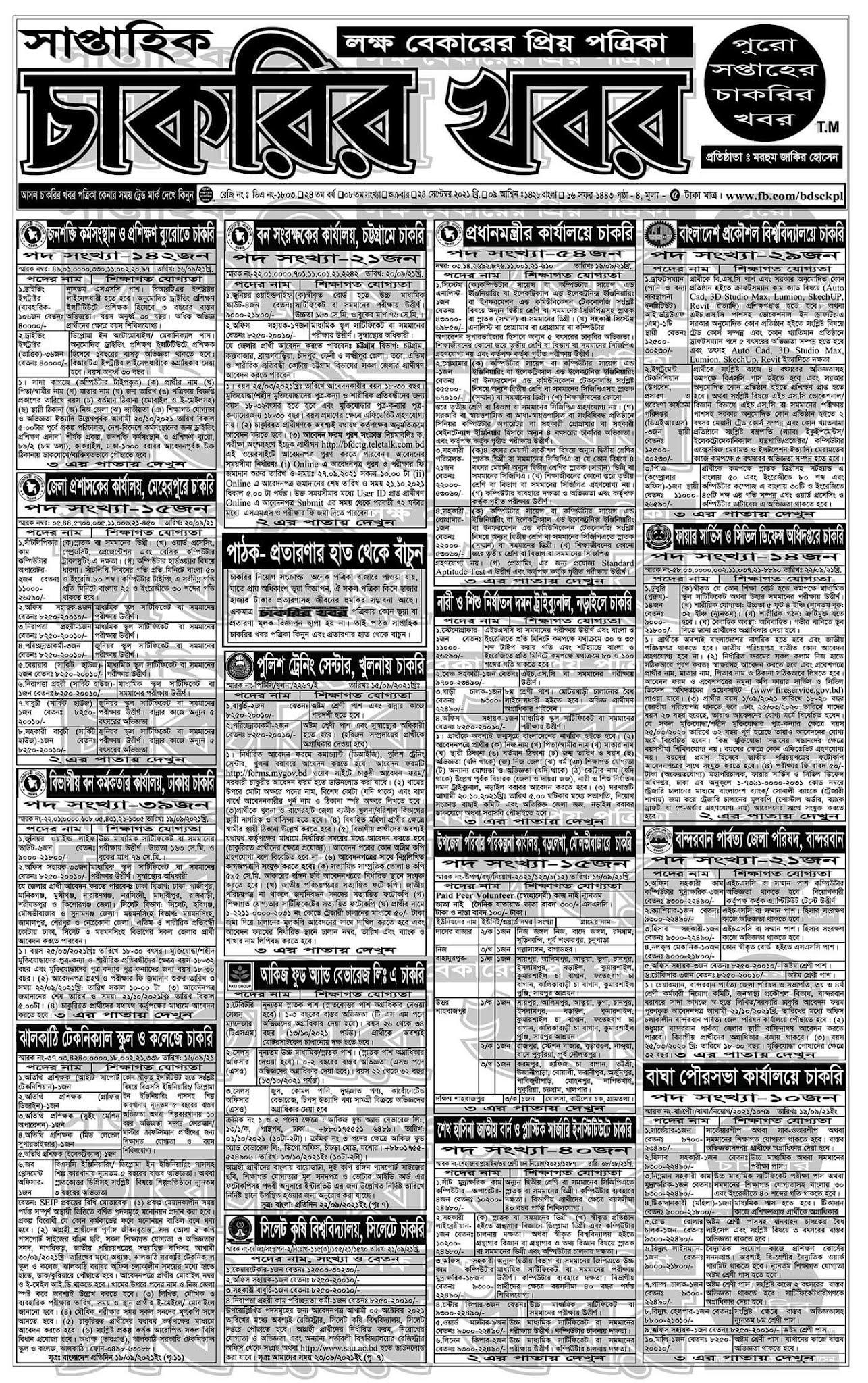 Saptahik Chakrir Khobor 24 September 2021