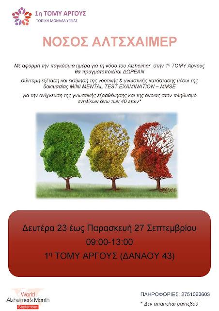 Παγκόσμια ημέρα Αλτσχάιμερ 21η Σεπτεμβρίου
