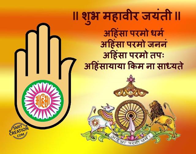 Lord Mahavir Jayanti Images