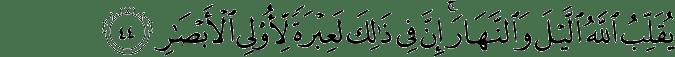 Surat An Nur ayat 44