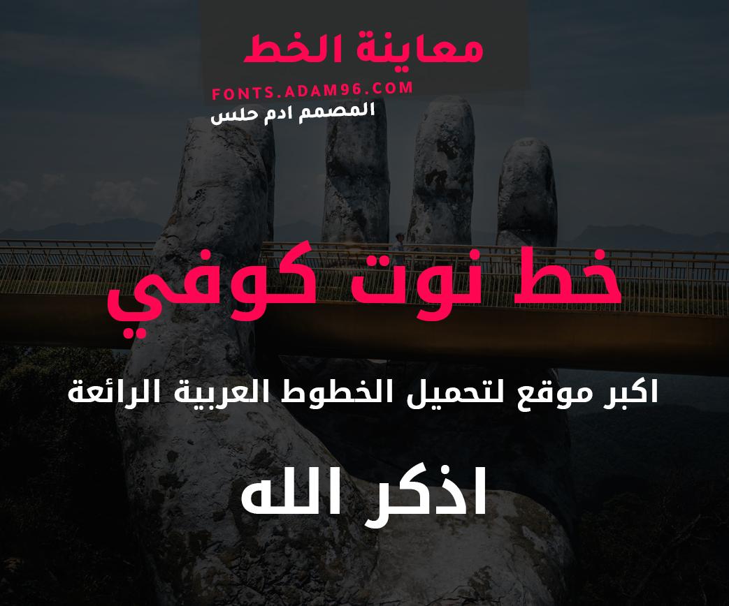 خطوط عربية خط نوت كوفي الاحترافي من اشهر الخطوط العربية Font Noto Kufi