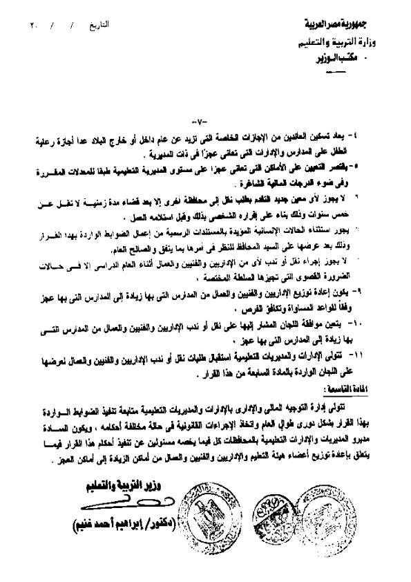 قرار 202 لسنة 2013 المادة التاسعة