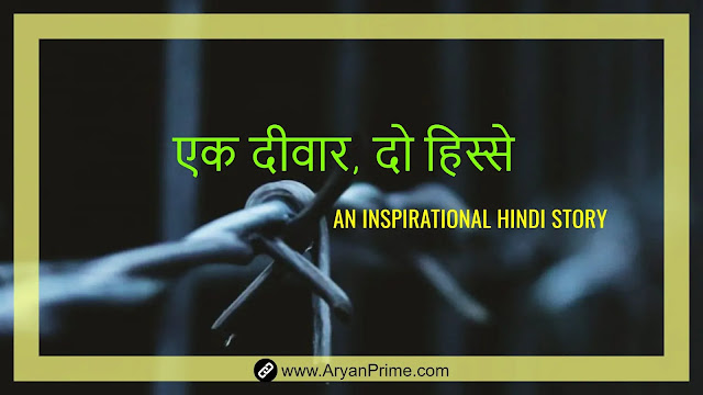 Ek diwar, Do Hisse An Inspirational Hindi Story