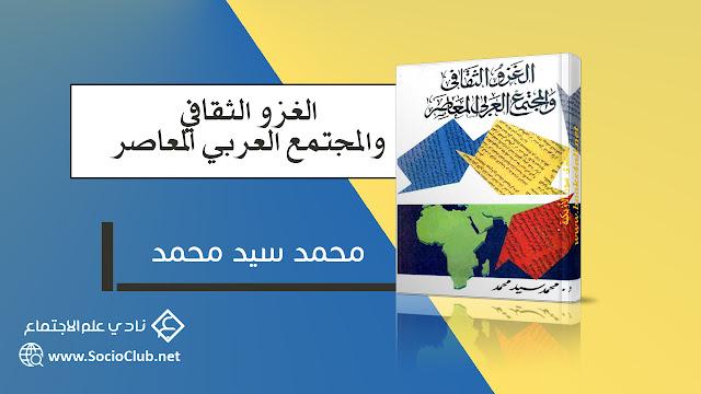 الغزو الثقافي والمجتمع العربي المعاصر