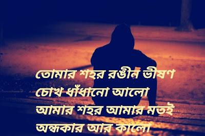 bangla sad sayeri images