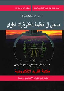 كتاب مدخل إلى أنظمة إلكترونية الطيران pdf ر.ب كولينسون ـ مترجم