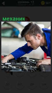 275 слов механик ремонтирует автомобиль 13 уровень