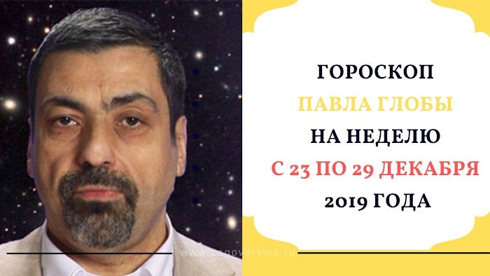 Гороскоп Павла Глобы на неделю с 23 по 29 декабря 2019 года