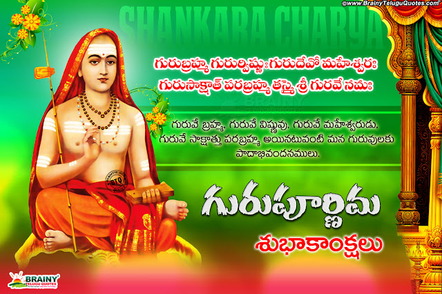 telugu quotes greetings on Gurupurnima, Vyasa Purnima Greetings in telugu, best gurupurnima images greetings