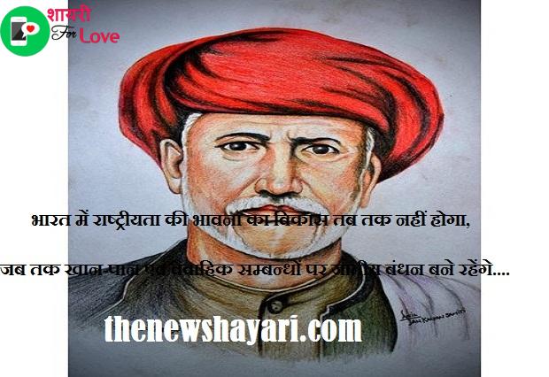 Best 10+ Mahatma Jyotiba Phule Quotes in Hindi~Thenewshayari