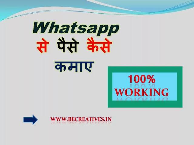 whatsapp से पैसे कैसे कमाए - पूरी जानकारी हिन्दी मे 2021