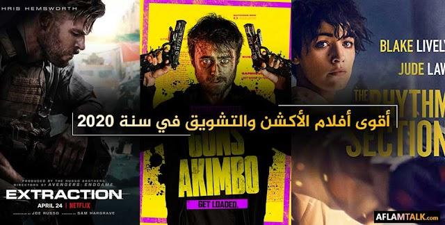 قتال وتشويق وحروب.. إليك أفضل أفلام الأكشن والإثارة في سنة 2020 التي صدرت لحد الآن