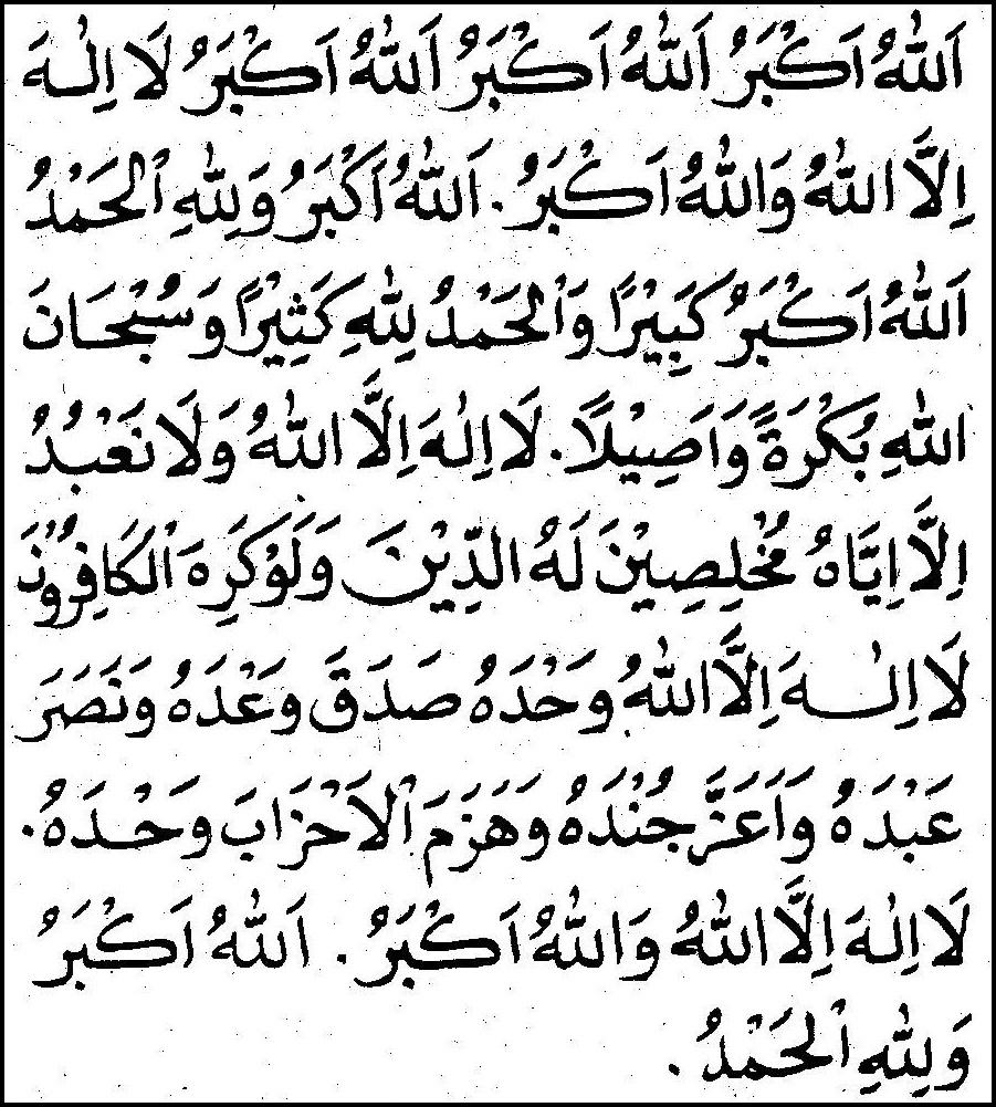 Tata Cara Pelaksanaan Shalat Idul Adha