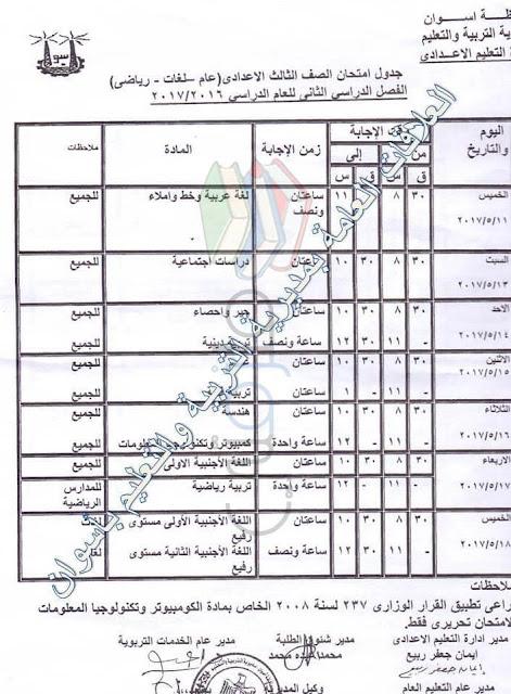 جدول امتحانات الصف الثالث الاعدادي 2017 الترم الثاني محافظة اسوان