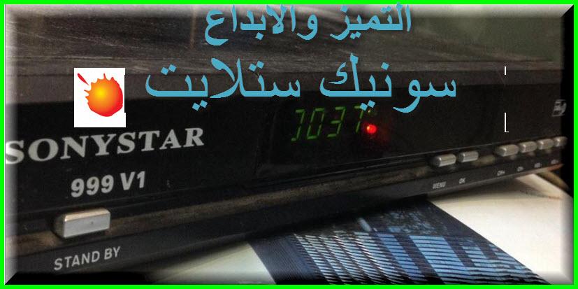 فلاشة الاصلية SONG STAR 999 V1