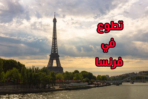 فرصة للتطوع مع مركز MPTcs في فرنسا لمدة 11 شهر ( ممولة)
