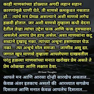 लाख-मोलाचे-शब्द-sunder-vichar-motivational-quotes-marathi-suvichar-status-photo-vb-good-thoughts