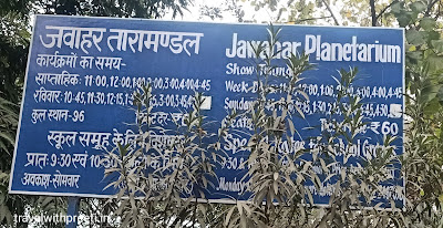 जवाहर तारामंडल इलाहाबाद (प्रयागराज) - Jawahar Planetarium Allahabad (Prayagraj)