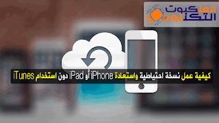 نسخة احتياطية واستعادة iPhone أو iPad