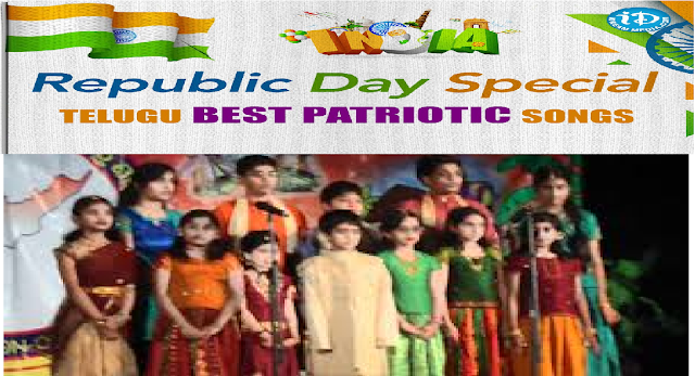Download Republic Day Special Telugu Best Patriotic Songs| Republic Day Patriotic songs Download| National Festival Patriotic songs Download| Download Patriotic Songs| Independence day patriotic Songs Download| Independence day Patriotic songs Download| Patriotic Songs Download/2017/01/download-republic-day-special-telugu-best-patriotic-songs.html
