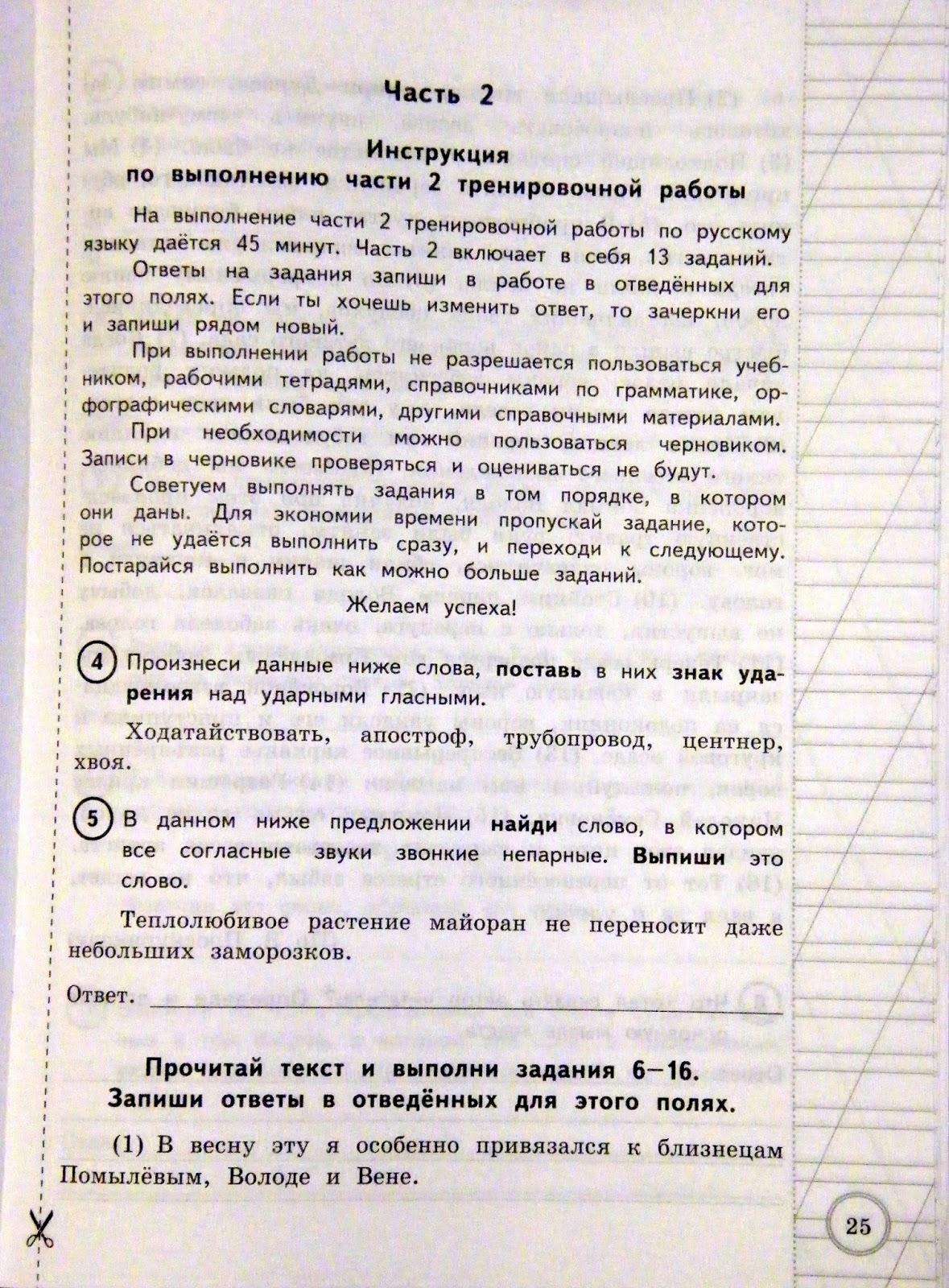 мцко тесты русский язык 4 класс