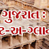 Gujarat At A Glance E- Book By Government Of Gujarat