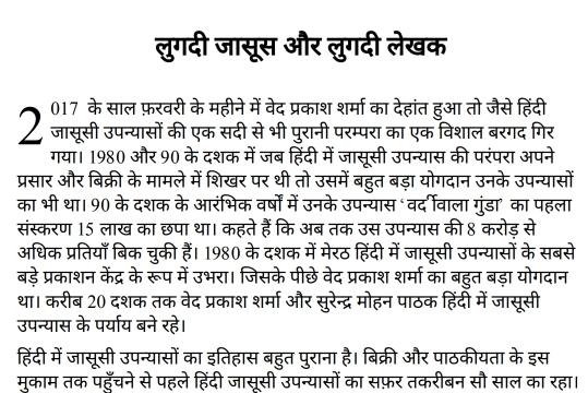 Popular Hindi Lugdi Hindi: Hindi Ka Lokpriya Sahitya Hindi PDF Download Free