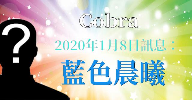 [揭密者][柯博拉Cobra] 2020年1月20日:藍色晨曦