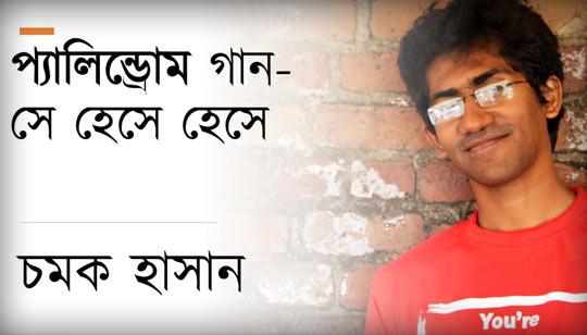 Se Hese Hese Bengali Palindrome Song Lyrics byChamok Hasan |