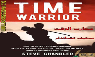 كتاب محارب الوقت ستيف تشاندلر pdf