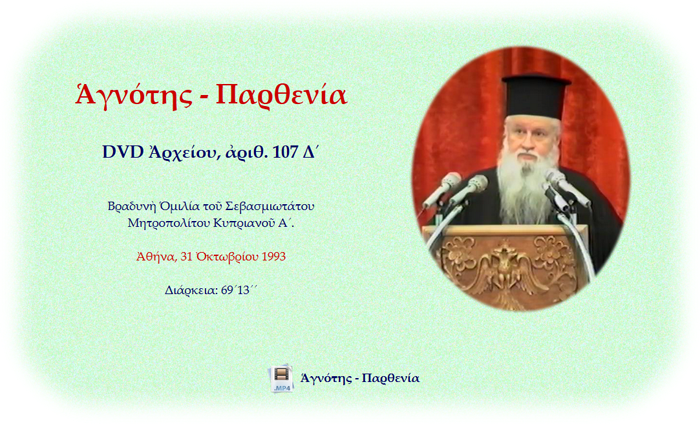 http://www.agioskyprianos.org/dvd_omilies_kyprianou.shtml#dvd107d