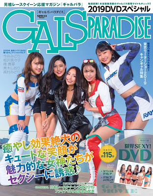 GALS PARADISE Special 2019