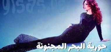 قصة حورية البحر المجنونة