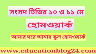 সংসদ টিভির হোমওয়ার্ক ১০ ও ১১ মে Sangsad Tv Homework | আমার ঘরে আমার স্কুল হোমওয়ার্ক Amar Ghore Amar School Homework