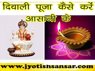 deepawali puja ka asaan tarika in hindi jyotish