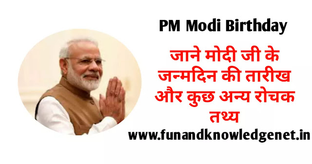 नरेंद्र मोदी जी का जन्मदिन कब आता है - Modi Ji Ka Birthday Kab Aata Hai