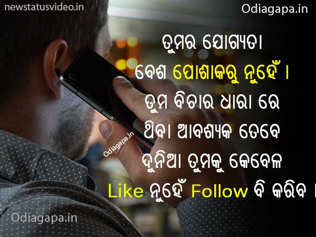 Best Odia Qoutes Image Download