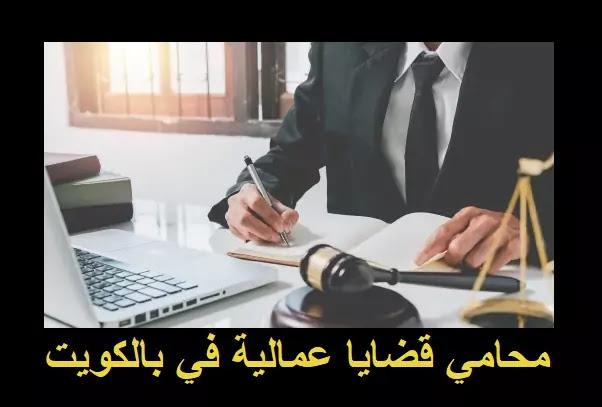 محامي قضايا عمالية بالكويت,محامي قضايا عمالية,محامي عمالي,مستشار عمالي