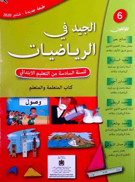 حصري: كتاب الجيد في الرياضيات المنهاج المنقح السادس