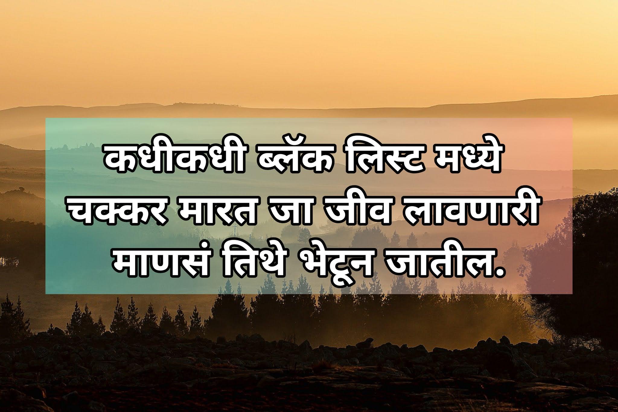 Sad Shayari in Marathi | Emotional Shayari Marathi