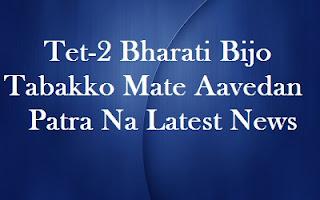 Tet-2 Bharati Bijo Tabakko Mate Aavedan Patra Na Latest News: