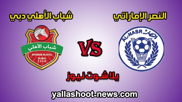 مشاهدة مباراة النصر وشباب الأهلي بث مباشر اليوم 17-01-2020 كأس الخليج العربي الإماراتي