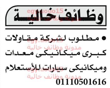 وظائف شركات المقاولات فى مصر 2018 وظائف خاليه