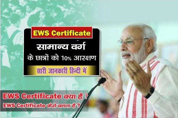 EWS-Certificate-Form-Download