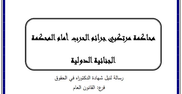 أطروحة دكتوراه : محاكمة مرتكبي جرائم الحرب أمام المحكمة الجنائية الدولية PDF