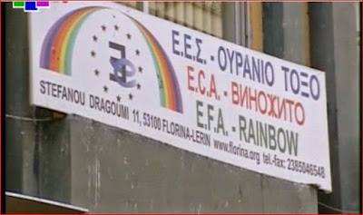 Προσοχή! Επανεμφανίστηκαν τα «φίδια» στη Μακεδονία! Το «Ουράνιο Τόξο» των απογόνων των Κομιτατζήδων ζητάει αναγνώριση «εθνικής μακεδονικής» μειονότητας στην Ελλάδα!
