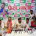 पूर्व राजद नेता ई. प्रभाष ने बिहारीगंज से जाप के टिकट पर लड़ने का लिया फैसला