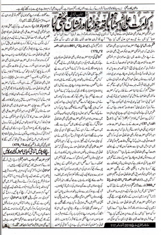 Page 5 Ubqari Magazine March 2016