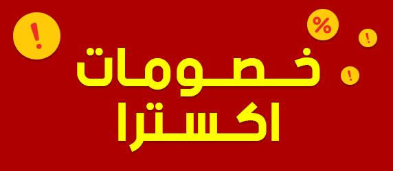 كوبونات خصم حتى 500 جنيه على افضل صفقات جوميا مول مصر