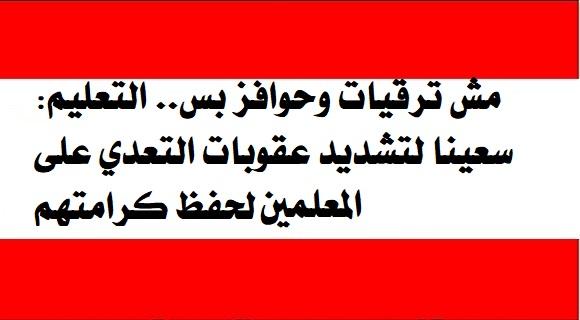 مش ترقيات وحوافز بس.. التعليم: سعينا لتشديد عقوبات التعدي على المعلمين لحفظ كرامتهم